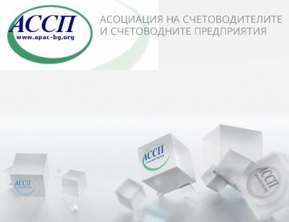 Асоциация на счетоводителите и счетоводните предприятия
