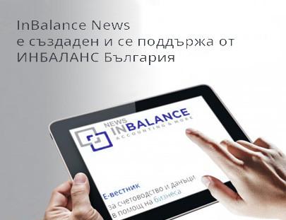 Сайт за счетоводство и данъци в помощ на бизнеса - InBalance News