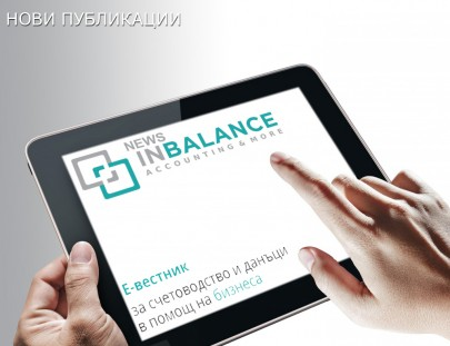 InBalance News - newest